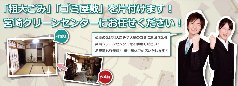 粗大ごみ・ゴミ屋敷を片付けます!宮崎クリーンセンターにお任せください!