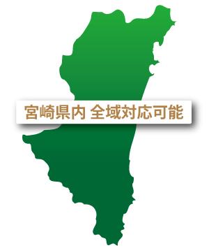 宮崎県内全域対応可能