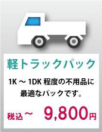 軽トラックパック9800円