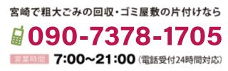 粗大ごみ・ゴミ屋敷片付けの宮崎クリーンセンターまでお気軽にご相談ください