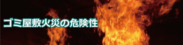 ゴミ屋敷火災の危険性