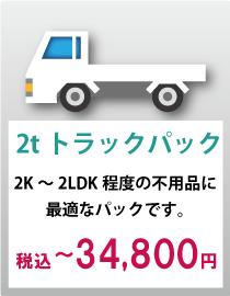 2トンパック~34800円