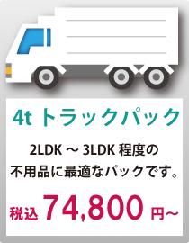 main04_4tトラックパック