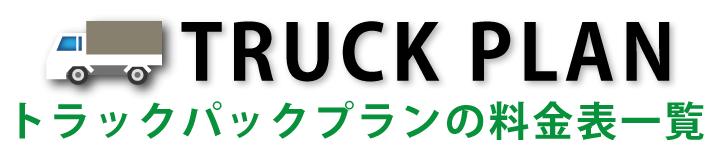main10_トラックパックtop