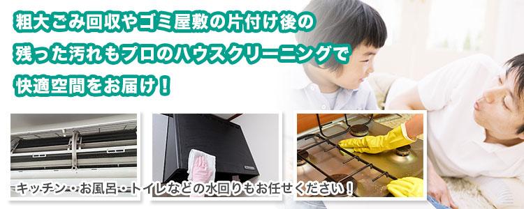キッチン、トイレ、お風呂、換気扇などのハウスクリーニングサービス